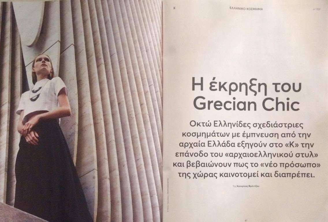 "20 Dec Marmarometry at ""K"" Magazine of Kathimerini a4ac8d97230"